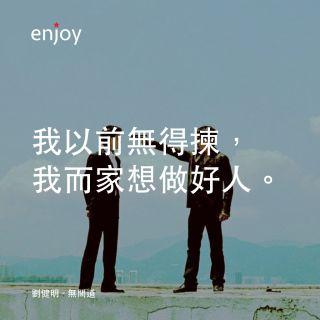 劉健明:我以前無得揀,我而家想做好人。