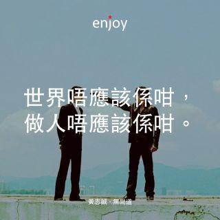 黃志誠:世界唔應該係咁,做人唔應該係咁。