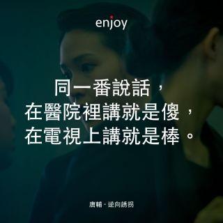 唐輔:同一番說話,在醫院裡講就是傻,在電視上講就是棒。