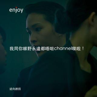 我同你睇野永遠都唔啱channel㗎啦!