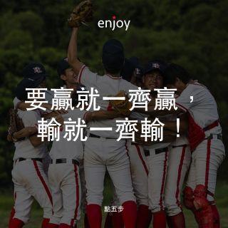要贏就一齊贏,輸就一齊輸!