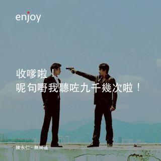 陳永仁:收嗲啦!呢句嘢我聽咗九千幾次啦!