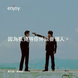 黃志誠:因為我覺得你仲似番個人。
