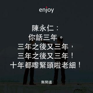 陳永仁:你話三年。三年之後又三年,三年之後又三年!十年都嚟緊頭啦老細!