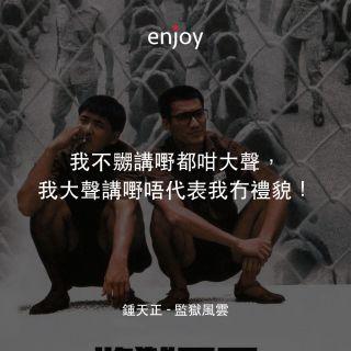 鍾天正:我不嬲講嘢都咁大聲,我大聲講嘢唔代表我冇禮貌!