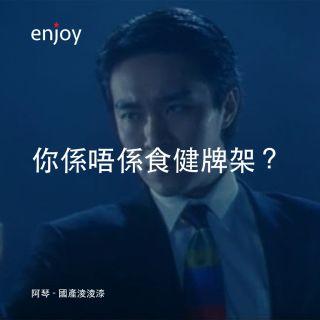 阿琴:你係唔係食健牌架?