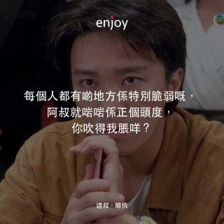 達叔:每個人都有啲地方係特別脆弱嘅, 阿叔就啱啱係正個頭度, 你吹得我脹咩?