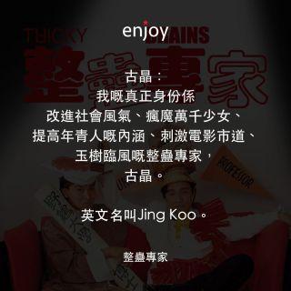 古晶:我嘅真正身份係 改進社會風氣、瘋魔萬千少女、 提高年青人嘅內涵、刺激電影市道、 玉樹臨風嘅整蠱專家,古晶。 英文名叫Jing Koo。