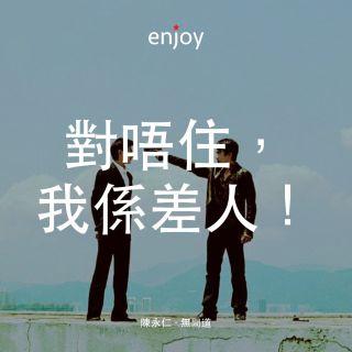 陳永仁:對唔住,我係差人!