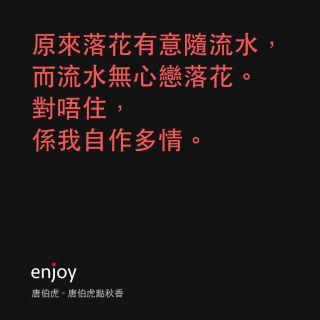 唐伯虎:原來落花有意隨流水,而流水無心戀落花。對唔住,係我自作多情。
