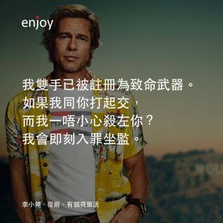 李小龍:我雙手已被註冊為致命武器。如果我同你打起交,而我一唔小心殺左你?我會即刻入罪坐監。