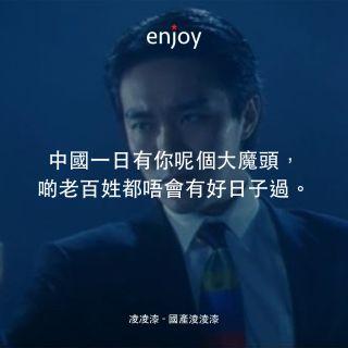 凌凌漆:中國一日有你呢個大魔頭,啲老百姓都唔會有好日子過。