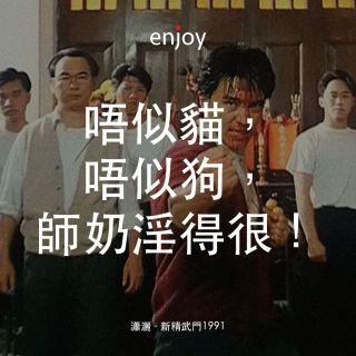 瀟灑:唔似貓,唔似狗,師奶淫得很!