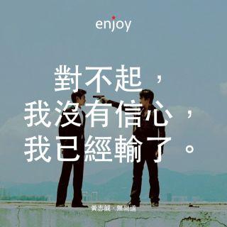 黃志誠:對不起,我沒有信心,我已經輸了。