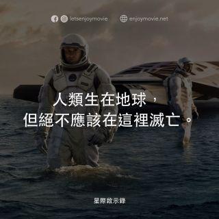 人類生在地球, 但絕不應該在這裡滅亡。