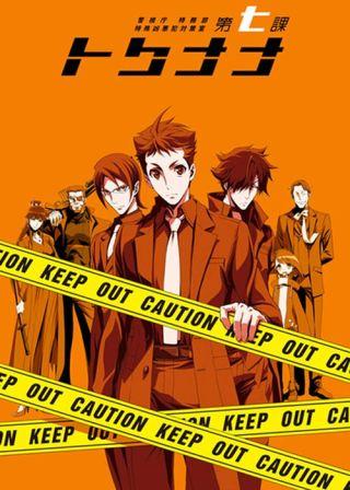 Special Crime Investigation Unit - Special 7 OVA電影海報