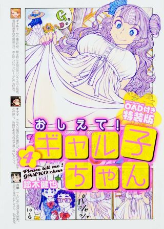 Please Tell Me! Galko-chan OAD: Is Summer Vacation Real?電影海報