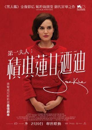 第一夫人:積琪蓮‧甘迺迪電影海報