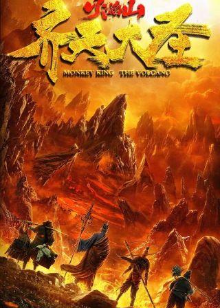 Monkey King - The Volcano 齊天大聖·火焰山