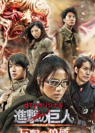 Attack on Titan: Counter Rockets電影海報