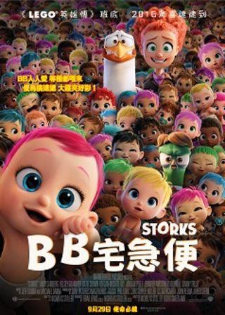 BB宅急便電影海報