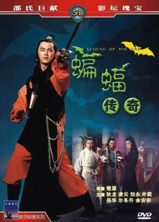 楚留香之蝙蝠傳奇電影海報