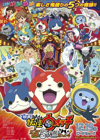 Yo-Kai Watch: The Great King Enma and the Five Tales, Meow! Yo-Kai Watch: The Great King Enma and the Five Tales, Meow!