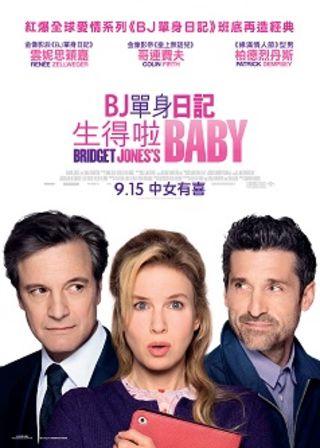 BJ單身日記:生得啦BABY電影海報