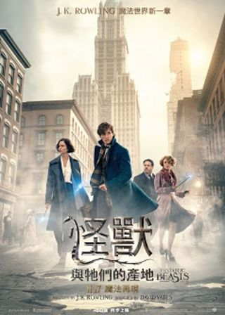 Fantastic Beasts And Where To Find Them 怪獸與牠們的產地