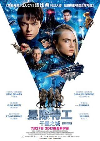 星際特工:千星之城電影海報