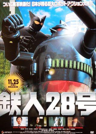 鉄人28号電影海報