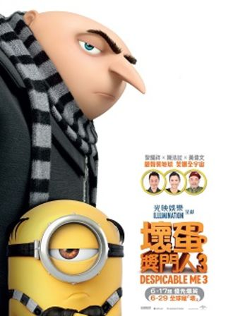 Despicable Me 3 壞蛋獎門人3