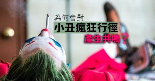 《小丑》電影觀後(一):為何我們會對小丑的瘋狂行徑產生共鳴?
