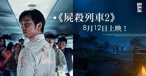 《屍殺列車2》於8月12日上映!延續上集背景逃離喪屍半島的最後戰爭,超催淚的寫實人性描繪~