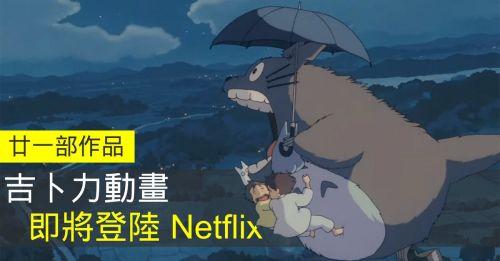 重溫當年感動 吉卜力工作室動畫即將於 Netflix 上線