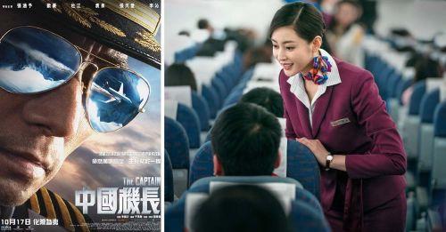 中國機長:飛機上的「飛機片」