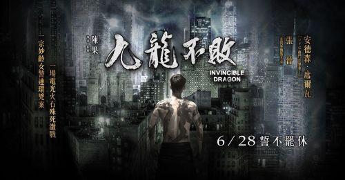 《九龍不敗》影評:陳果跨領域挑戰失敗之作