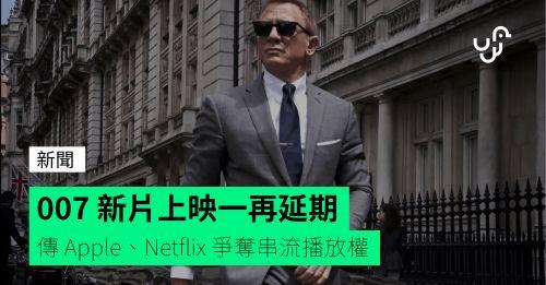 007 新片上映一再延期   傳 Apple、Netflix 爭奪串流播放權
