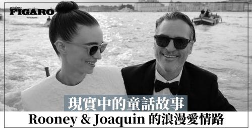 現世童話故事|Joaquin Phoenix 與未婚妻 Rooney Mara 的愛情路