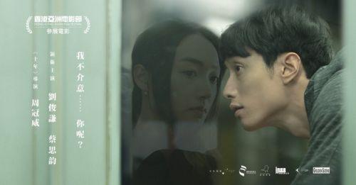《幻愛》:甚麼是真愛?