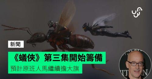 《蟻俠》第三集開始籌備 預計原班人馬繼續擔大旗