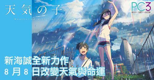 新海誠《天氣之子》香港上映!8 月 8 日改變天氣與命運! – PC3 Magazine
