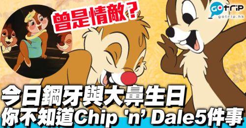 4月2日大鼻與鋼牙生日 你不知道Chip 'n' Dale 5件事