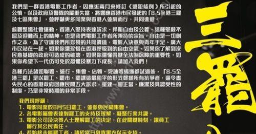一眾香港電影工作者昨天罷工 | 講。鏟。片