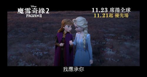 [電影預告] 迪士尼《魔雪奇緣2》Frozen 2 - 香港宣傳片