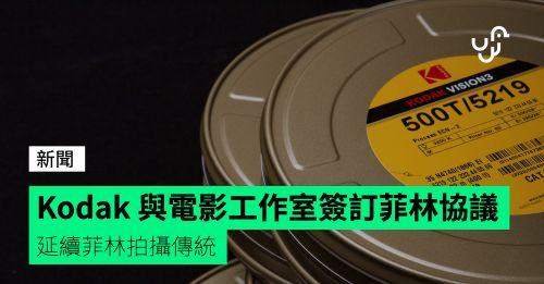 Kodak 與主流電影工作室簽訂新協議 延續菲林應用
