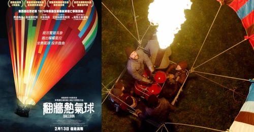 《翻牆熱氣球》(Balloon)|反抗,因為這是一個 must。