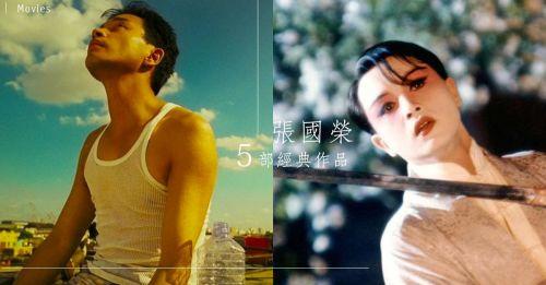 張國榮5部文藝經典電影:從不羈放縱的「阿飛」,到專一執著的程蝶衣。