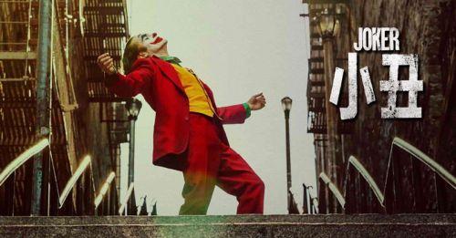 【小丑】:笑著哭最痛