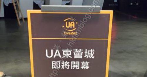 UA東薈城明天重開